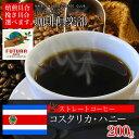 コスタリカ・ハニー 200g【HLS_DU】10P03Dec16【RCP】