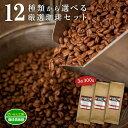 1,000円ポッキリ【送料無料】★12点の珈琲豆から選べる福...