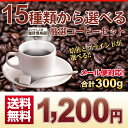 当店のお試し珈琲福袋★15点の珈琲豆から選べる3点300gセット福袋!
