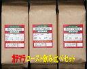 メール便『ガテマラ』100g×4種 計400g コーヒー 珈琲  Coffee メール便10P03Dec16