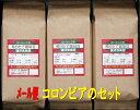 メール便『コロンビア』のセット コーヒー 珈琲 Coffee メール便  10P03Dec16