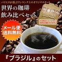 【送料無料】【お好みの焙煎します】メール便『ブラジル』 のセット コーヒー 珈琲  Coffee メール便10P03Dec16【RCP】