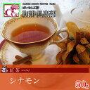 シナモン 50g  紅茶 ティー Tea【HLS_DU】10P03Dec16【RCP】