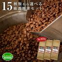 【送料無料】★15点の珈琲豆から選べる福袋!計300g3点セット★焙煎具合や挽き具合も選べるのは当店だけっ♪(coffee-0001)