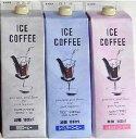 ショッピングアイスコーヒー 【送料込】珈琲家のアイスリキッドコーヒー3本セット(箱入り) コーヒー 珈琲
