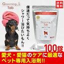グルーミングタブ Grooming Tab 100錠 | ペット 入浴剤 ホットタブ hottab ...