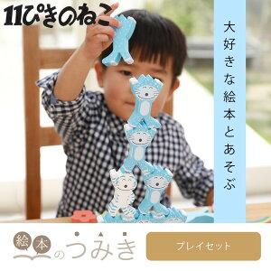 ★10%OFFクーポン★絵本のつみき 11ぴきのねこ プレイ