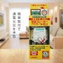 ヤモリ YAMORI 感震ブレーカー アダプター リンテック21 ブレーカー 自動遮断装置 地震対策 地震 通電火災 防止