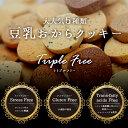 新発売商品!トリプルフリー 豆乳おからクッキー 人気の5種類の素材を使ったダイエットクッキー ザクザ...