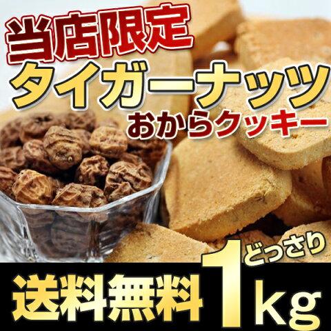 【送料無料】タイガーナッツおからクッキー スーパーフードの王様タイガーナッツをふんだんに使った、ダイエットクッキー低カロリーなのに、まろやかな甘さが特徴の新感覚ダイエットクッキー