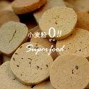 【送料無料】10種類のスーパーフード配合 豆乳おからクッキー...