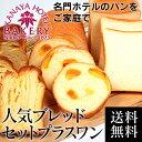 【送料無料】金谷ホテルベーカリー定番の人気商品ロイヤルブレッドとチーズロードに果