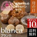【早期特典中!】blanca (ブランカ)【母の日ギフト特集!】送料無料/日光金谷ホテルベー