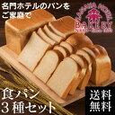 【送料無料】食パン3種セット   ミルクをふんだんに使いリッチな配合のイギリスパン、