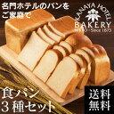 【送料無料】食パン3種セット | ミルクをふんだんに使いリッチな配合のイギリスパン、