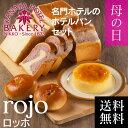 【送料無料!】rojo (ロッホ)【母の日ギフト特集!】名門ホテルのホテルパン/日光金谷ホ