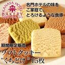 【ホワイトデー/遅れてごめんね】金谷クッキース ソフトクッキー