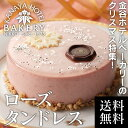 【送料無料】金谷ホテルクリスマスケーキ