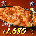 岐阜産黒毛和牛味付けホルモン500g