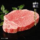 A5ランク飛騨牛(極上)ヒレステーキ【1枚/約150g】...