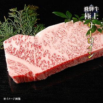 A5ランク飛騨牛極上サーロインステーキ【1枚/約k200g】