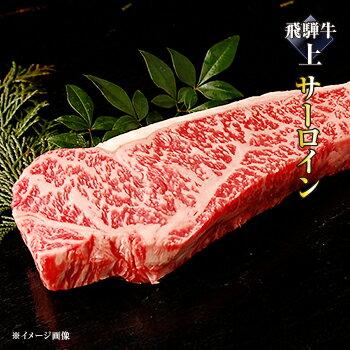 飛騨牛上サーロインステーキ【1枚/約200g】