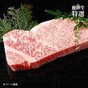 A5ランク飛騨牛(特選)サーロインステーキ【1枚/約200g...