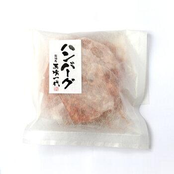 手作りハンバーグ[190g/1個]