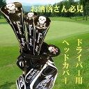 在庫売り尽くしウッド用 3w5w7w ヘッドカバー/総柄スカル・刺繍ドクロ/GOLF ゴルフバッグ ゴルフバック キャディーバッグ