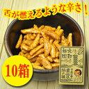日本一辛い 黄金一味 柿の種 120g×10箱セット(激辛おつまみ) 【あす楽対応】