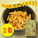 日本一辛い 黄金一味 柿の種 120g×2箱セット(激辛おつまみ) 【あす楽対応】