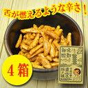 日本一辛い 黄金一味 柿の種 120g×4箱セット(激辛おつまみ) 【あす楽対応】