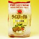 ベトナムフォー 4mm 200g(米麺 ライスヌードル)(ベトナム料理)【Hoang Tuan】