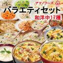 アマノバラエティセット17種類 アマノフーズ フリーズドライ どんぶり シチュー 雑炊 おかゆ リゾ...