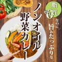 レトルトカレー ノンオイル野菜カレー180gX5個  脂質ゼロなのに旨みたっぷり!糖質ゼロ食品 インスタントカレー 即席カレー ダイエット【あす楽対応】