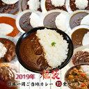 送料無料 2019年日本一周ご当地レトルトカレー 福袋15食...