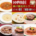 (ギフトボックス) レトルト食品 おかず 惣菜 神戸開花亭 シリーズ 7種類14個詰め合わ
