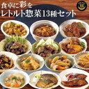 レトルト食品 おかず 膳惣菜 詰め合わせ13種セット 食卓に...