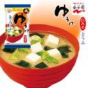 永谷園 フリーズドライ ゆうげ 味噌汁 とうふ 7.5g 白みそ仕立て 即席味噌汁 インスタントみそ汁【あす楽対応】