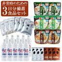 3日分の非常食 備蓄用 非常食セット (8種類 計28品) ...
