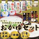 (ギフトボックス) たいまつ新潟県産コシヒカリ使用おかゆ7種類 21食セット 送料無料