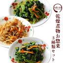 惣菜 調理済 乾燥煮物 業務用 3種類セット 金平ごぼう ほうれん草おひたし 小松菜おひたし おかず