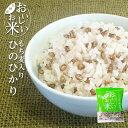 国産 無洗米 おいしいお米 もち麦入りひのひかり 150g 一合分 お試し 一人暮らし ベストアメニティ