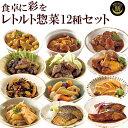 レトルト惣菜 膳惣菜 詰め合わせ12種セット 食卓に彩りを 膳 常温保存 和食 一人暮ら