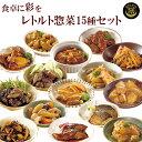 レトルト 和風 惣菜 膳惣菜 詰め合わせ15種セット 食卓に...