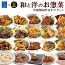 レトルト惣菜 和と洋の惣菜 詰め合せ20種類セット 食卓に彩...