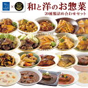 レトルト惣菜 和と洋の惣菜 詰め合せ20種類セット 食卓に彩を膳 神戸開花亭 和