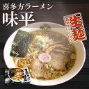 喜多方ラーメン大みなと味平 2食入 ご当地ラーメン 有名店ラーメン 生麺 銘店 【あす楽対応】