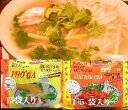 【送料込】インスタント・フォー30袋セット(チキン味15食、エビカニ味15食)ヘルシーさとさっぱりスープが好評です!