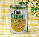 【たっぷりのココナッツミルクと青唐辛子・タイのスパイスで仕上げた缶詰タイプ】タイグリーンカレー缶400g